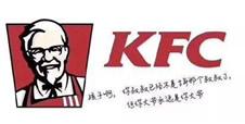 KFC肯德基儿童乐园